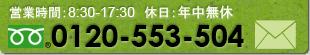 害虫駆除(シロアリ) 神奈川(横須賀・横浜)お問い合わせ:0120-553-504